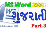 MS Word 2007 tutorial in Gujarati-3