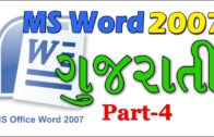 MS Word 2007 tutorial in Gujarati-4
