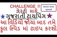 Gujarati typing – computer proficiency test senior clerk
