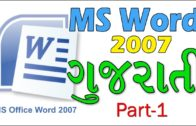 MS Word 2007 tutorial in Gujarati-1