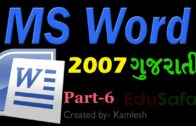 MS Word 2007 Tutorial in Gujarati-6